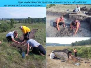 о При необходимости проводим археологическое обследование окрестностей населе