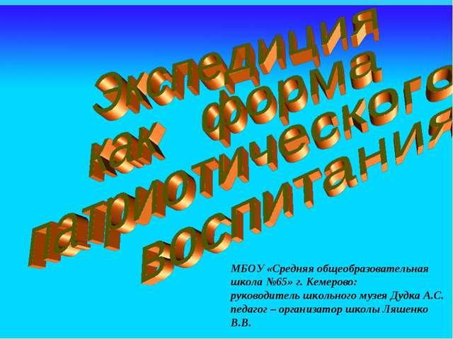 МБОУ «Средняя общеобразовательная школа №65» г. Кемерово: руководитель школьн...