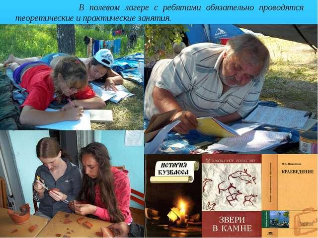 о В полевом лагере с ребятами обязательно проводятся теоретические и практиче...