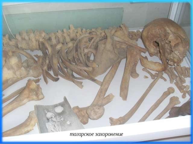 о Большую о тагарское захоронение