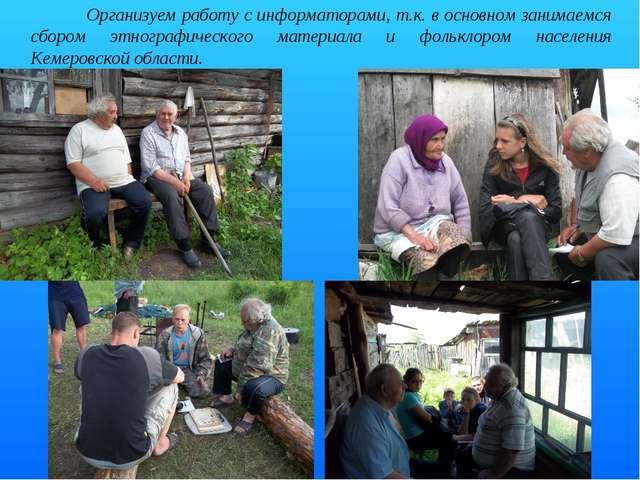 о Организуем работу с информаторами, т.к. в основном занимаемся сбором этногр...