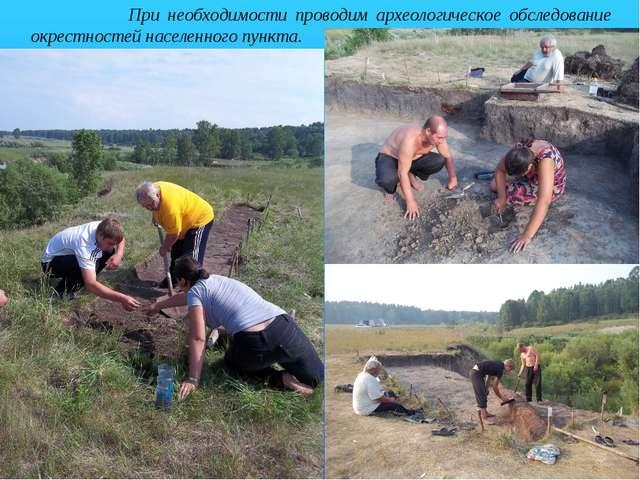 о При необходимости проводим археологическое обследование окрестностей населе...