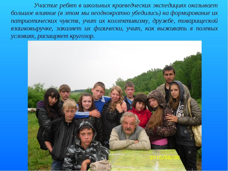 о Участие ребят в школьных краеведческих экспедициях оказывает большое влияни...