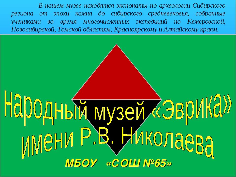 о В нашем музее находятся экспонаты по археологии Сибирского региона от эпохи...
