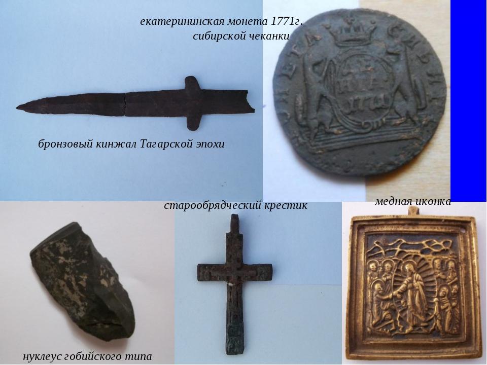 о Большую о бронзовый кинжал Тагарской эпохи екатерининская монета 1771г. сиб...