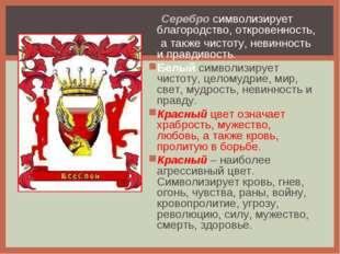 Серебросимволизирует благородство, откровенность, а также чистоту, невиннос