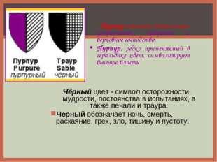 Чёрныйцвет - символ осторожности, мудрости, постоянства в испытаниях, а так