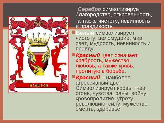Серебросимволизирует благородство, откровенность, а также чистоту, невиннос...