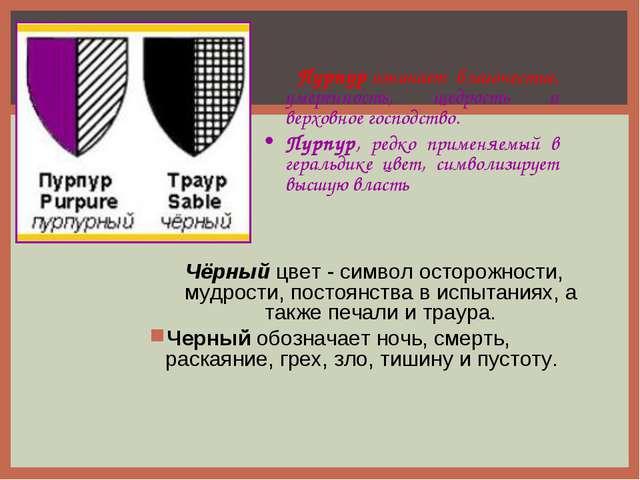 Чёрныйцвет - символ осторожности, мудрости, постоянства в испытаниях, а так...