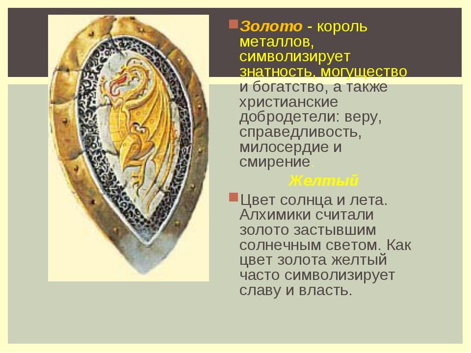 Золото - король металлов, символизирует знатность, могущество и богатство, а...