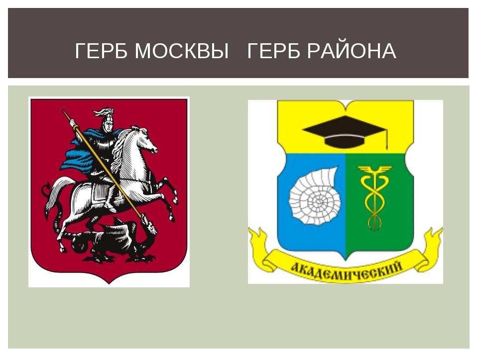 ГЕРБ МОСКВЫ ГЕРБ РАЙОНА