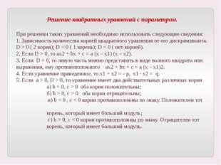 Пример 2: При каком значении параметра m корни уравнения (m – 5)x2 - 3mx + m
