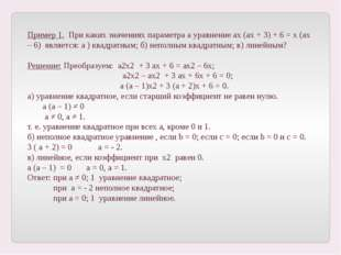 Второй способ: решим задачу с применением теоремы Виета. Так как по условию