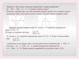 Дробно-рациональные уравнения с параметром Пример 1. Решить уравнение: Решени