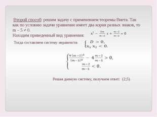 IV способ: Использование ограниченности функции. Пример 2. Найти область знач