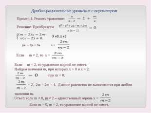 V способ: Введение параметра. Пример 3: Найдите множество значений функции Ре