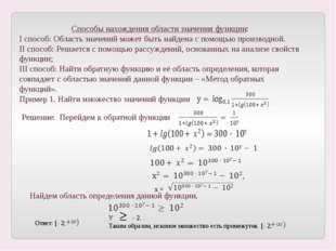 Пример 4: найти область значений функции Решение: При а = 2 уравнение имеет р