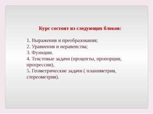 Курс состоит из следующих блоков: 1. Выражения и преобразования; 2. Уравнения