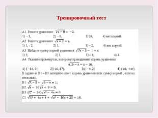 б) При b ( b – 1) = 0, т. е. b = 0, b = 1. b2 + b – 2 = 0 , т. е. b = - 2, b