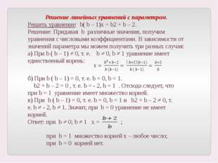 Пример 1. При каких значениях параметра а уравнение ах (ах + 3) + 6 = х (ах –