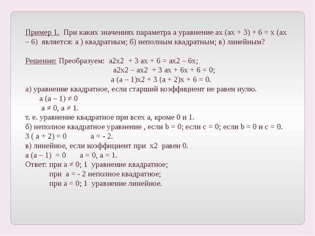 Второй способ: решим задачу с применением теоремы Виета. Так как по условию...