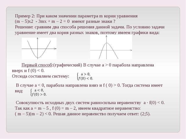 Дробно-рациональные уравнения с параметром Пример 1. Решить уравнение: Решени...