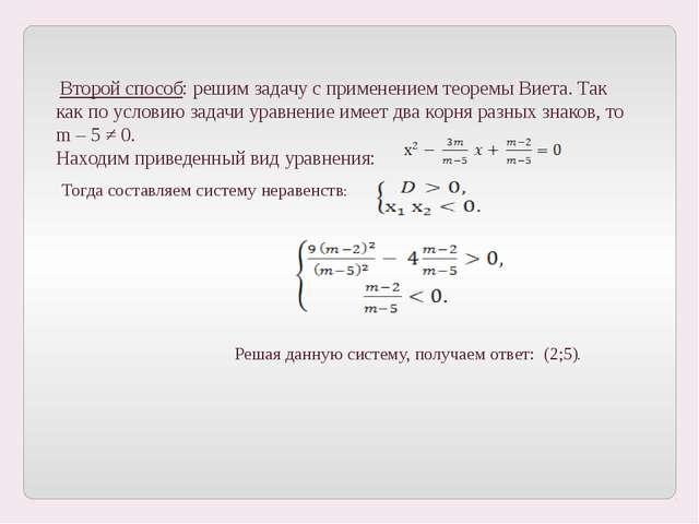 IV способ: Использование ограниченности функции. Пример 2. Найти область знач...