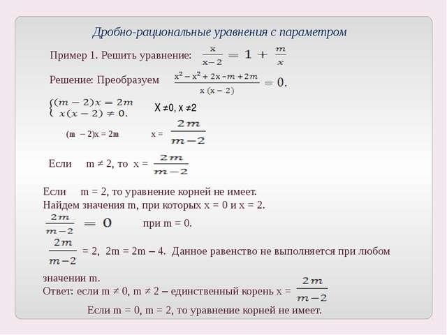 V способ: Введение параметра. Пример 3: Найдите множество значений функции Ре...