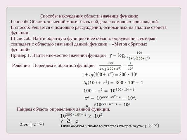 Пример 4: найти область значений функции Решение: При а = 2 уравнение имеет р...
