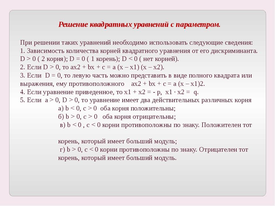 Пример 2: При каком значении параметра m корни уравнения (m – 5)x2 - 3mx + m...