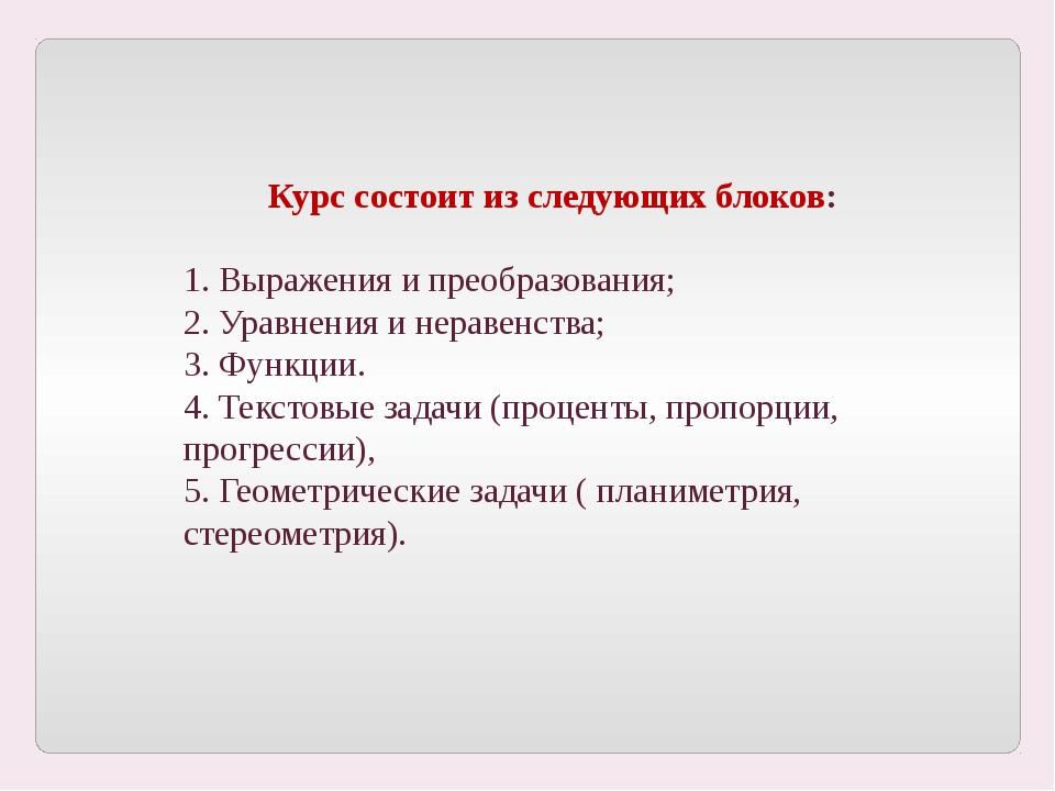 Курс состоит из следующих блоков: 1. Выражения и преобразования; 2. Уравнения...