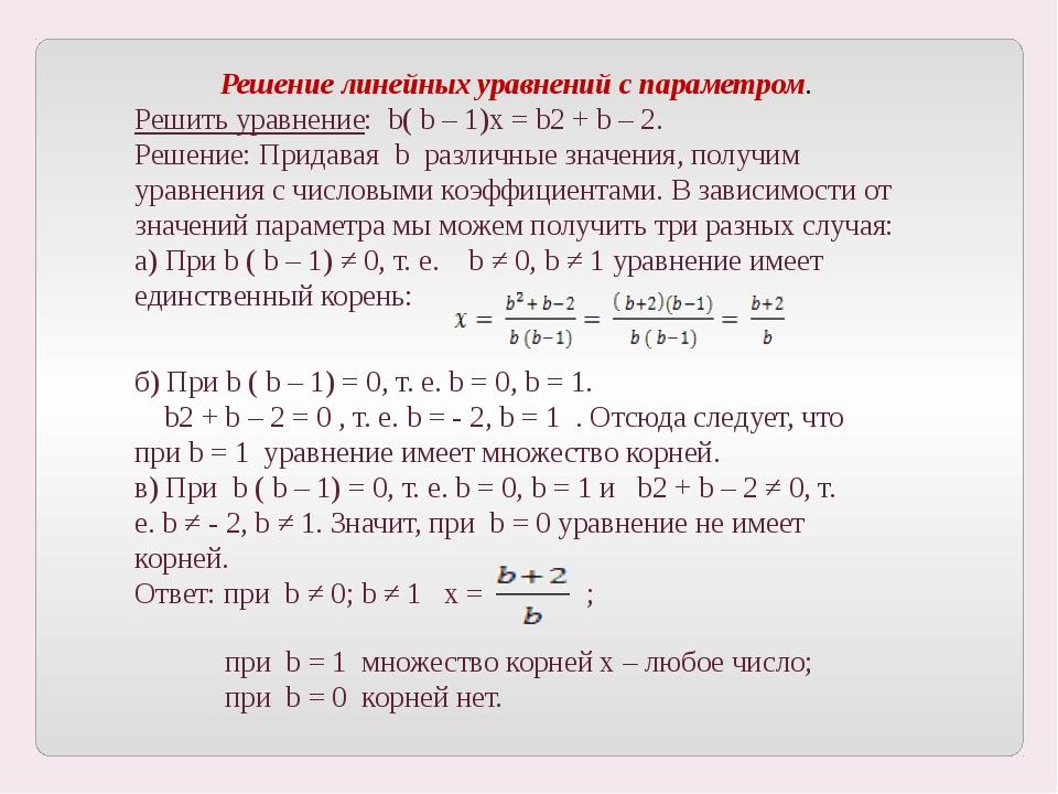 Пример 1. При каких значениях параметра а уравнение ах (ах + 3) + 6 = х (ах –...