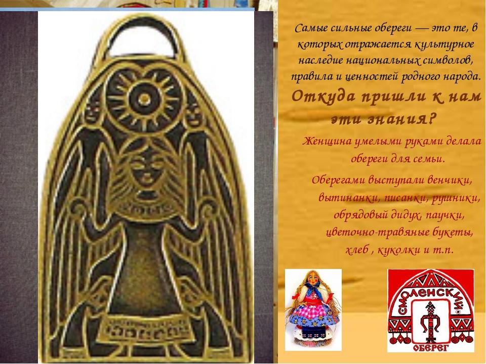 Славянский оберег как сделать самой