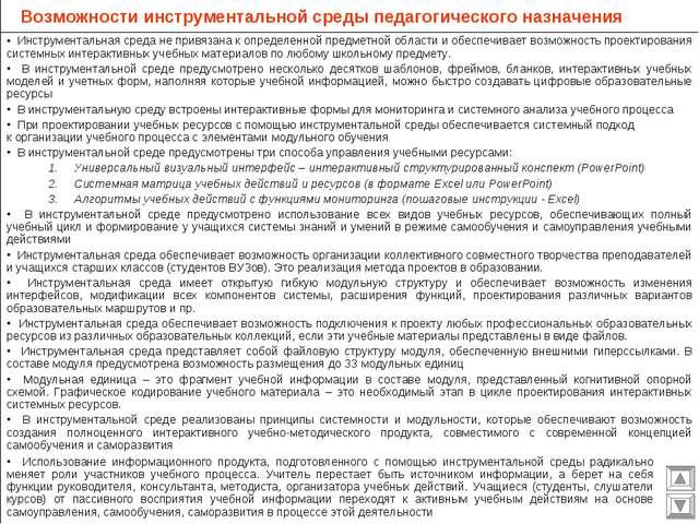 Возможности инструментальной среды педагогического назначения Инструментальна...