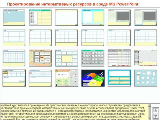 Проектирование интерактивных ресурсов в среде MS PowerPoint