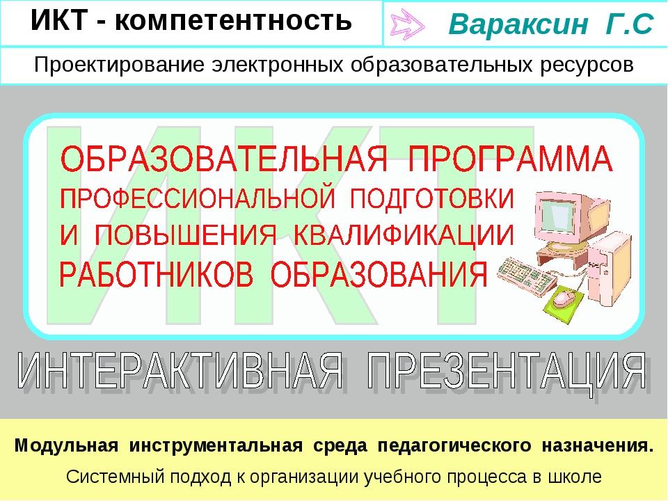 ИКТ - компетентность Вараксин Г.С Проектирование электронных образовательных...