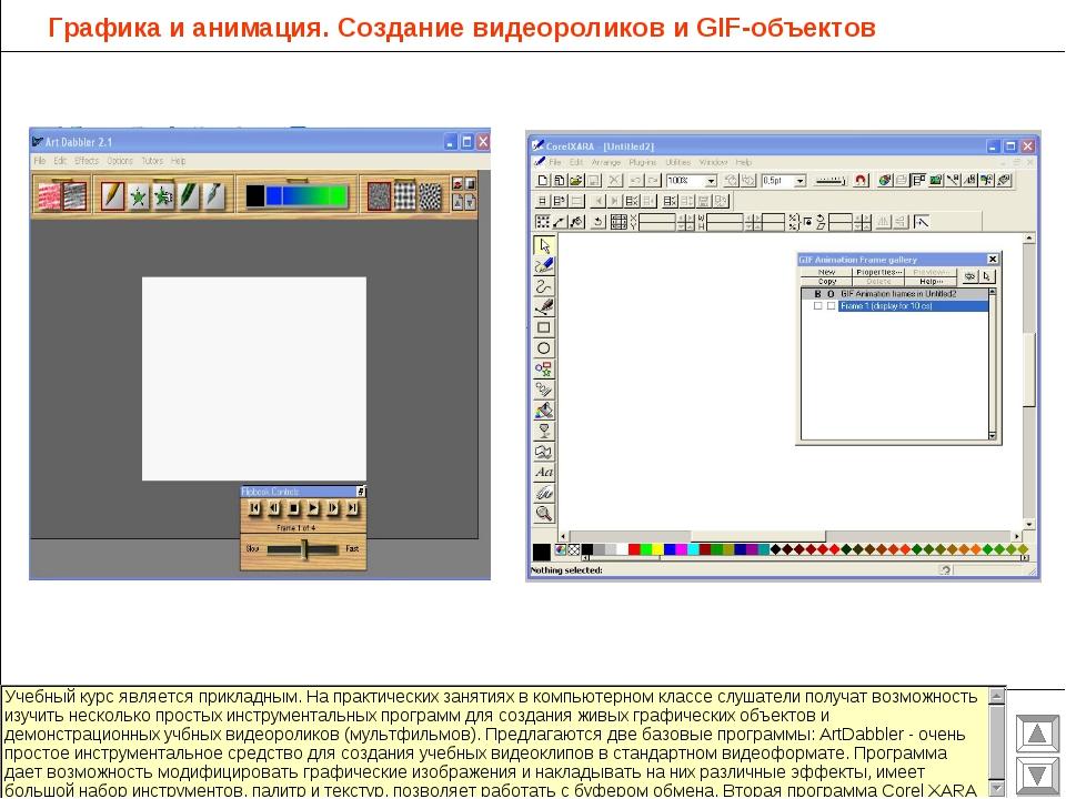 Графика и анимация. Создание видеороликов и GIF-объектов