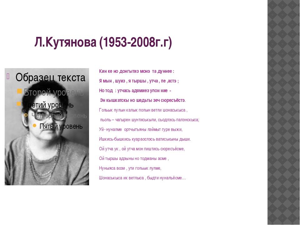 Л.Кутянова (1953-2008г.г) Кин ке но донгытиз монэ та дуннее : Я мын , шуиз ,...