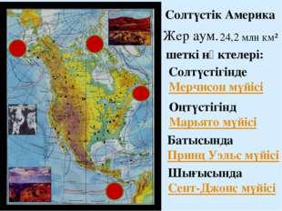 24,2 млн км² Солтүстік Америка Жер аум. шеткі нүктелері: Солтүстігінде Мерчис