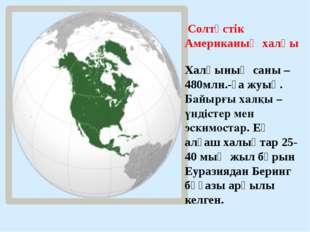 Солтүстік Американың халқы Халқының саны – 480млн.-ға жуық. Байырғы халқы –