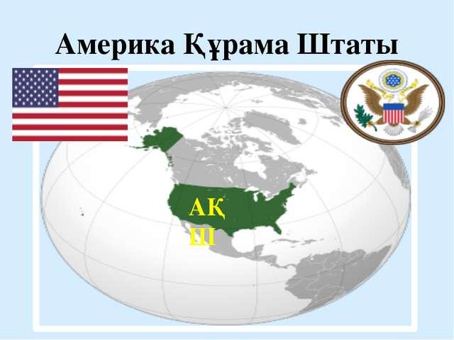 Америка Құрама Штаты АҚШ