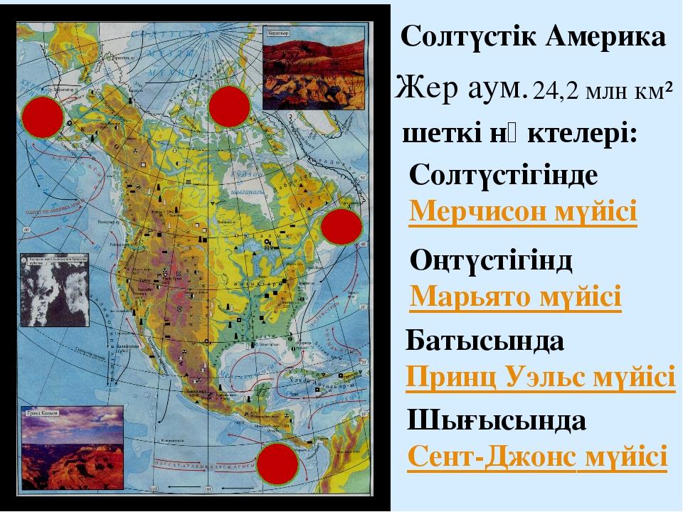 24,2 млн км² Солтүстік Америка Жер аум. шеткі нүктелері: Солтүстігінде Мерчис...
