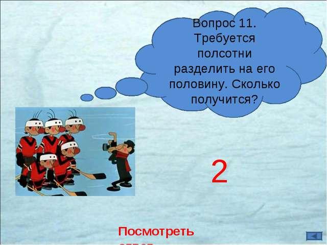 Посмотреть ответ 2 Вопрос 11. Требуется полсотни разделить на его половину. С...