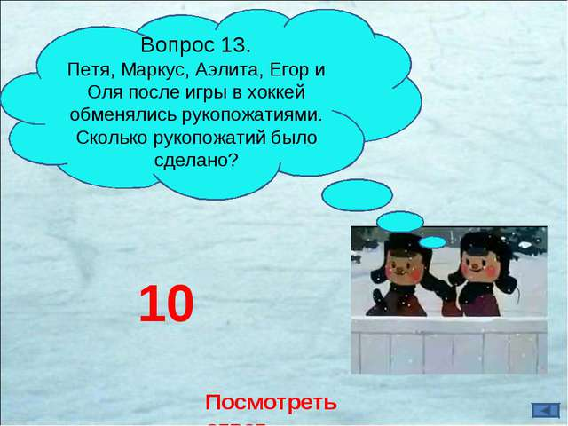 Посмотреть ответ 10 Вопрос 13. Петя, Маркус, Аэлита, Егор и Оля после игры в...