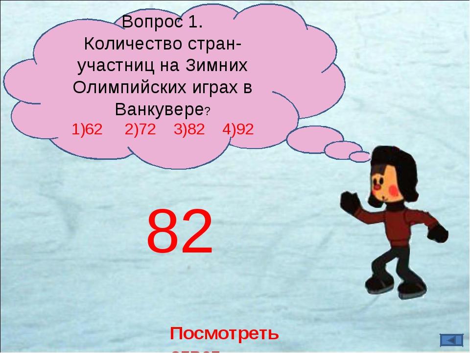 Посмотреть ответ 82 Вопрос 1. Количество стран-участниц на Зимних Олимпийских...
