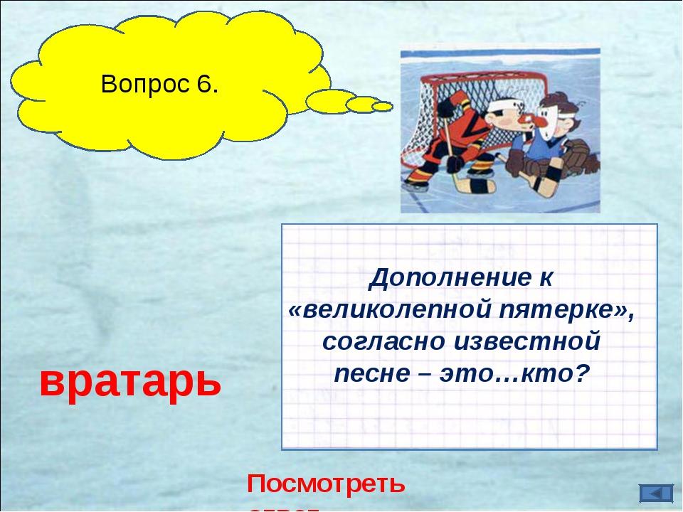 Посмотреть ответ Вопрос 6. Дополнение к «великолепной пятерке», согласно изве...