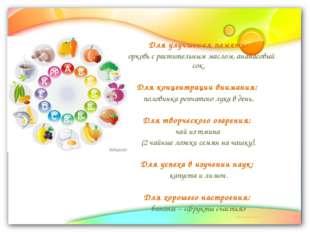 Для улучшения памяти: морковь с растительным маслом, ананасовый сок. Для конц