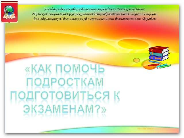 Государственное образовательное учреждение Тульской области «Тульская специал...