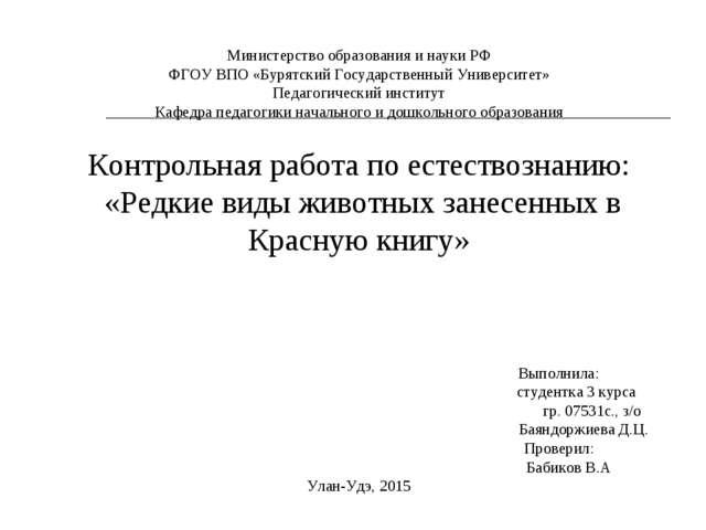 Министерство образования и науки РФ ФГОУ ВПО «Бурятский Государственный Униве...