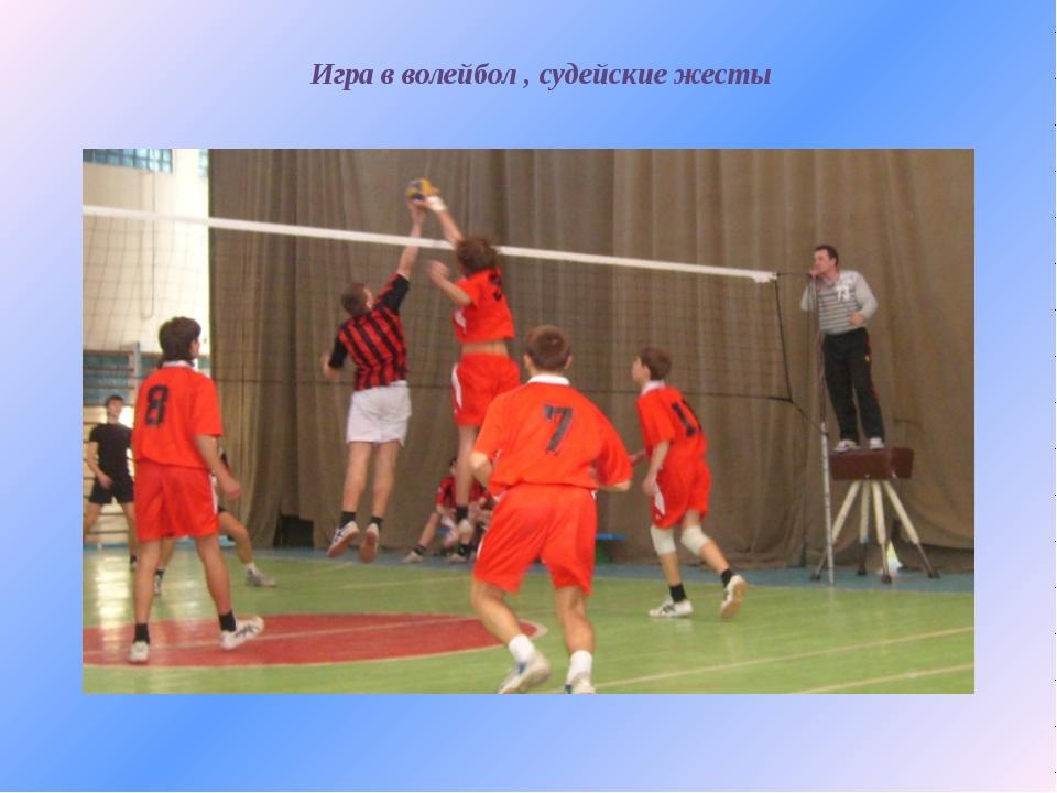 Игра в волейбол , судейские жесты